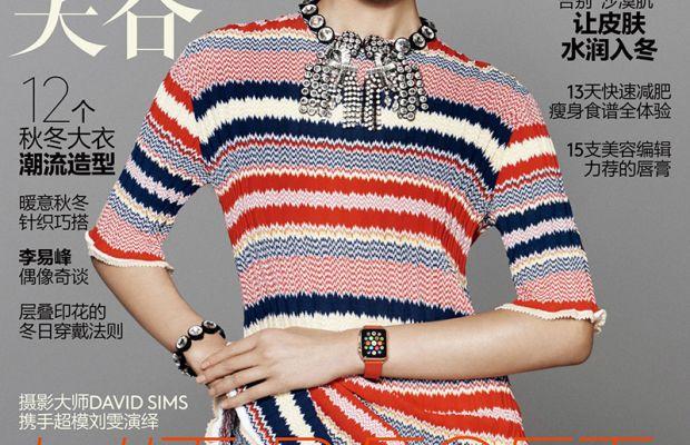 Photo: 'Vogue' China