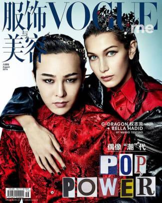Bella-Hadid-Vogue-Me-August-2016-Cover-Editorial01.jpg